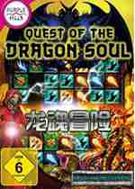 龙魂冒险(Quest of the Dragon Soul)